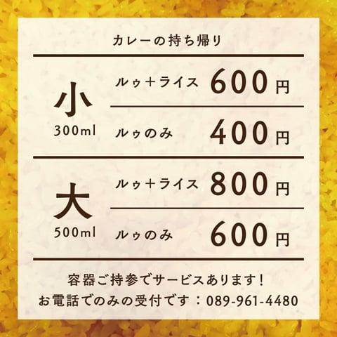 小サイズ(300ml)600円、ルゥのみ400円  大サイズ(500ml)800円、ルゥのみ600円