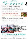 rucruc ヨガワークショップにカレーを提供します。 11月25日(日) @サードフロア