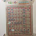 12月1月のカレンダー