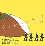 おつかれーらいす vol.2 10月12日(土)・10月13日(日)@松山城